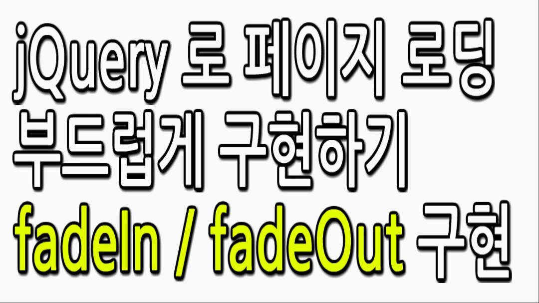 페이지의 부드러운 로딩처리 - FadeIn 과 FadeOut jquery 로 만들어 보기