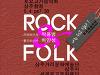 5월4일 ROCK&F..