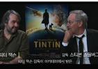 틴틴 : 유니콘호의 비밀