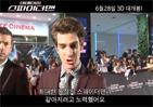 어메이징 스파이더맨