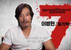 <매그니피센트 7> 이병헌 스페셜 영상