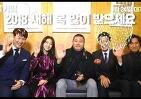 <1급기밀> 새해 인사 영상
