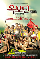 옥보단2012 : 천하애정비법 포스터