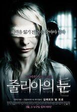 줄리아의 눈 포스터