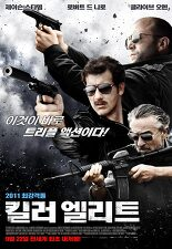 킬러 엘리트 포스터