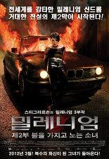 밀레니엄 : 제2부 불을 가지고 노는 소녀 포스터