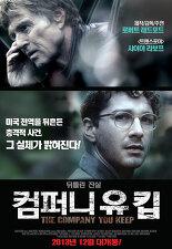 컴퍼니 유 킵 포스터
