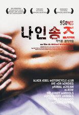 나인 송즈 포스터