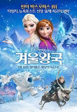 겨울왕국 포스터
