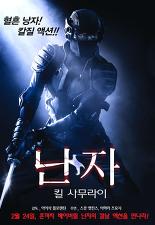 닌자 - 킬 사무라이 포스터