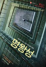 명왕성 포스터