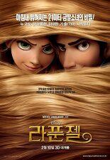 라푼젤 포스터