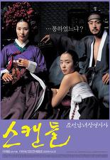 스캔들 - 조선남녀상열지사 포스터