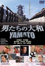 남자들의 야마토 포스터