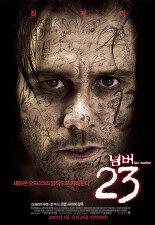 넘버 23 포스터