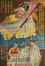 춘향전 포스터