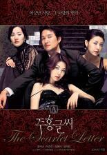 주홍글씨 포스터