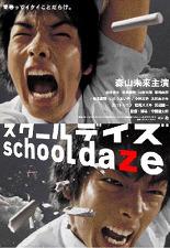 스쿨데이즈 포스터