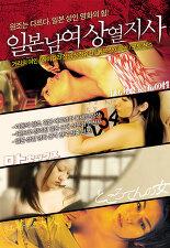 일본남녀상열지사: 로토 섹스 포스터