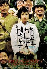 웰컴 투 동막골 포스터