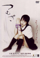 아오이 소라의 츠무기 포스터