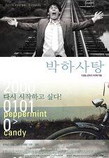박하사탕 포스터