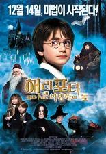 해리포터와 마법사의 돌 포스터