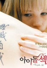 아이돌 섹스 포스터