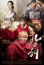 광해, 왕이 된 남자 포스터