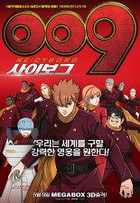 009 사이보그 포스터
