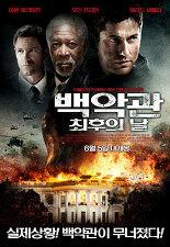 백악관 최후의 날 포스터