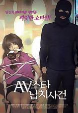 AV스타 납치사건 포스터