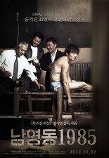 남영동1985 포스터