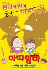 아따맘마 극장판 포스터