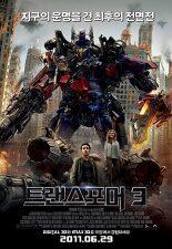 트랜스포머 3 포스터