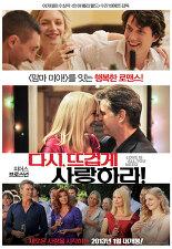 다시, 뜨겁게 사랑하라! 포스터