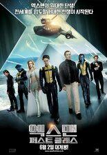 엑스맨: 퍼스트 클래스 포스터