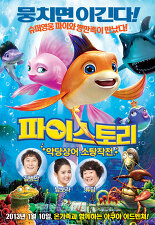 파이스토리 : 악당상어 소탕작전 포스터