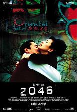 2046 포스터
