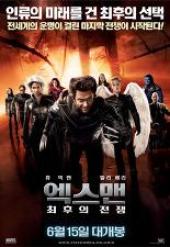 엑스맨 : 최후의 전쟁 포스터