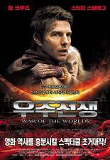 우주 전쟁 포스터