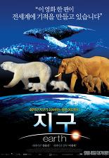 지구 포스터