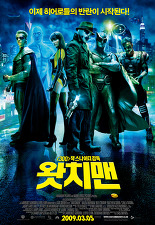 왓치맨 포스터