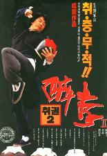 취권 2 포스터