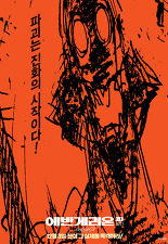 에반게리온 : 파(破) 포스터