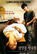 삼양동 정육점 포스터