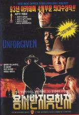용서받지 못한 자 포스터