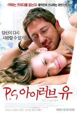 P.S 아이러브유 포스터