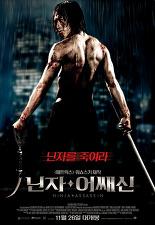 닌자 어쌔신 포스터