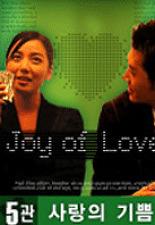 사랑의 기쁨 포스터